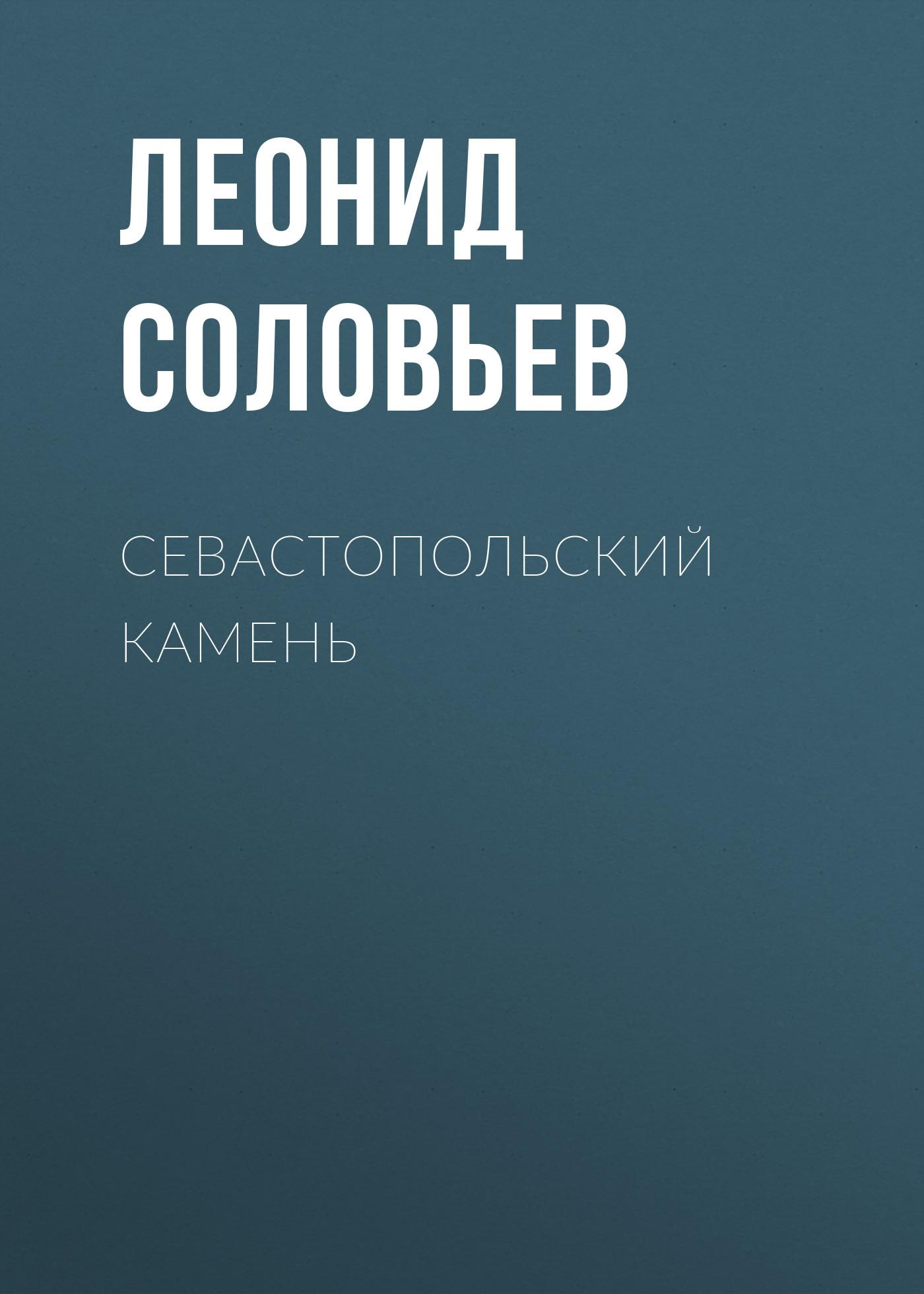 Леонид Соловьев Севастопольский камень леонид соловьев севастопольский камень