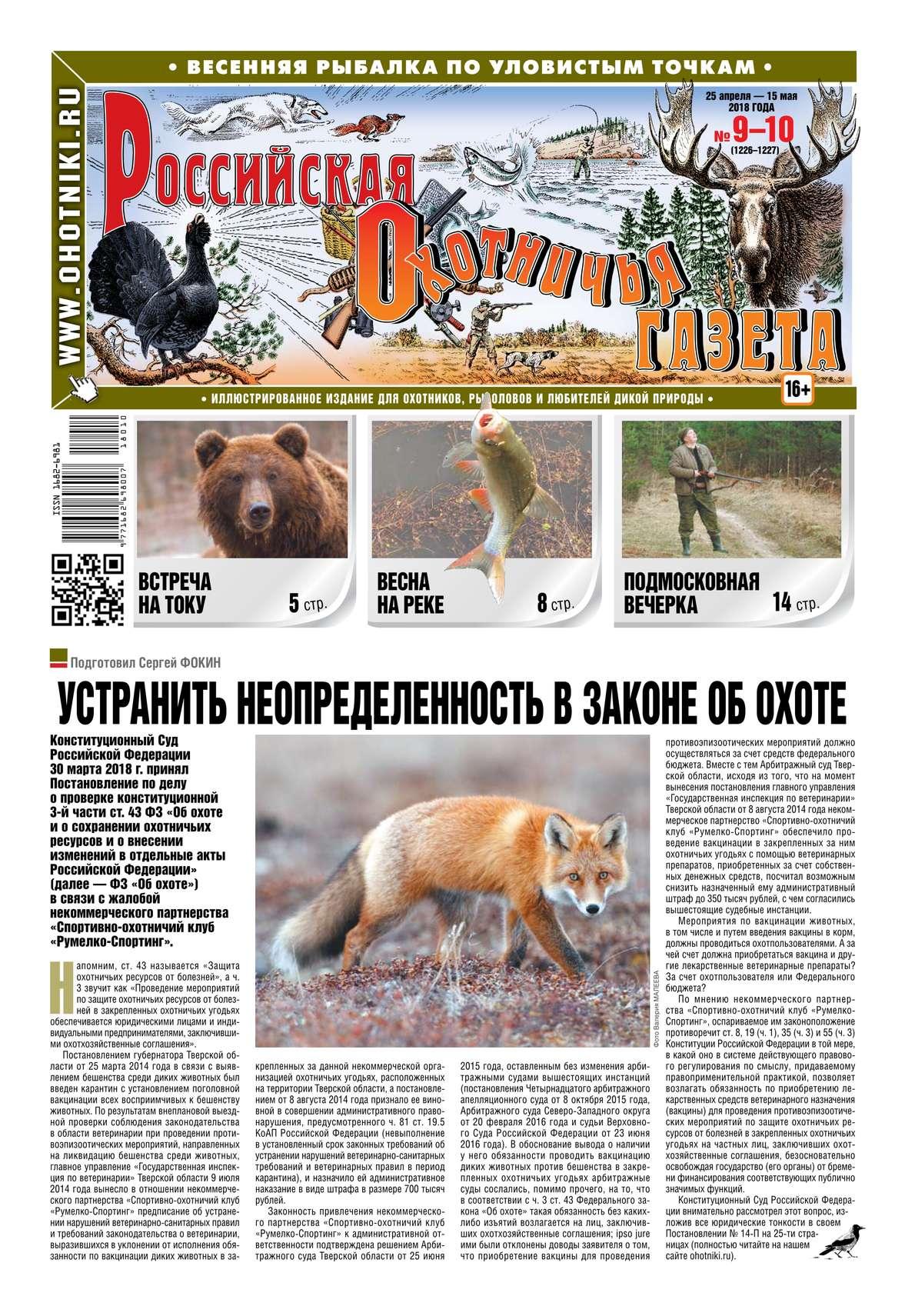 Редакция газеты Российская Охотничья Газета Российская Охотничья Газета 09-10-2018 цены