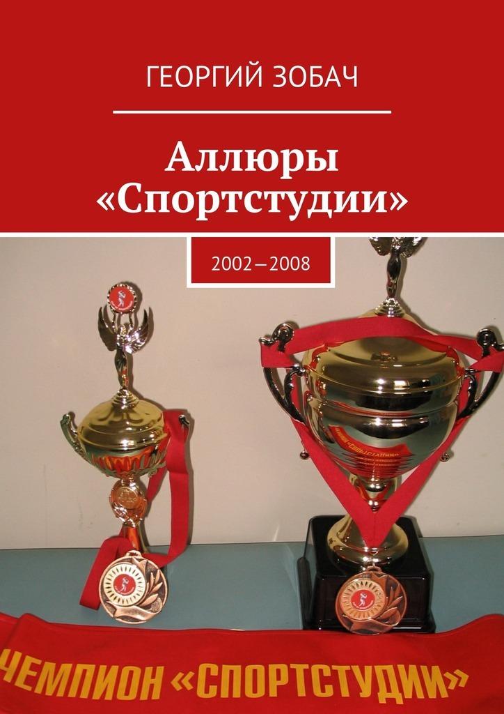 Георгий Зобач Аллюры «Спортстудии». 2002—2008 10pcs finger группы brace поддержки рукава тренажерный зал спортивный волейбол баскетбол