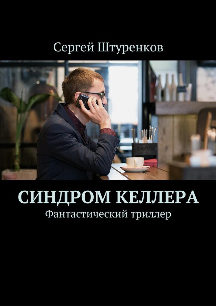 Сергей Штуренков Синдром Келлера. Фантастический триллер цены