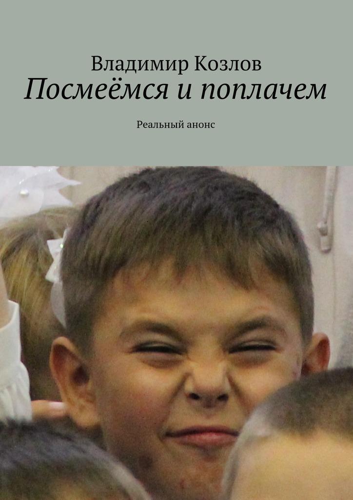 Владимир Козлов Посмеёмся ипоплачем. Реальный анонс владимир козлов седьмоенебо маршрут счастья