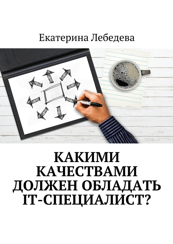 Екатерина Лебедева Какими качествами должен обладать IT-специалист? тарифные планы