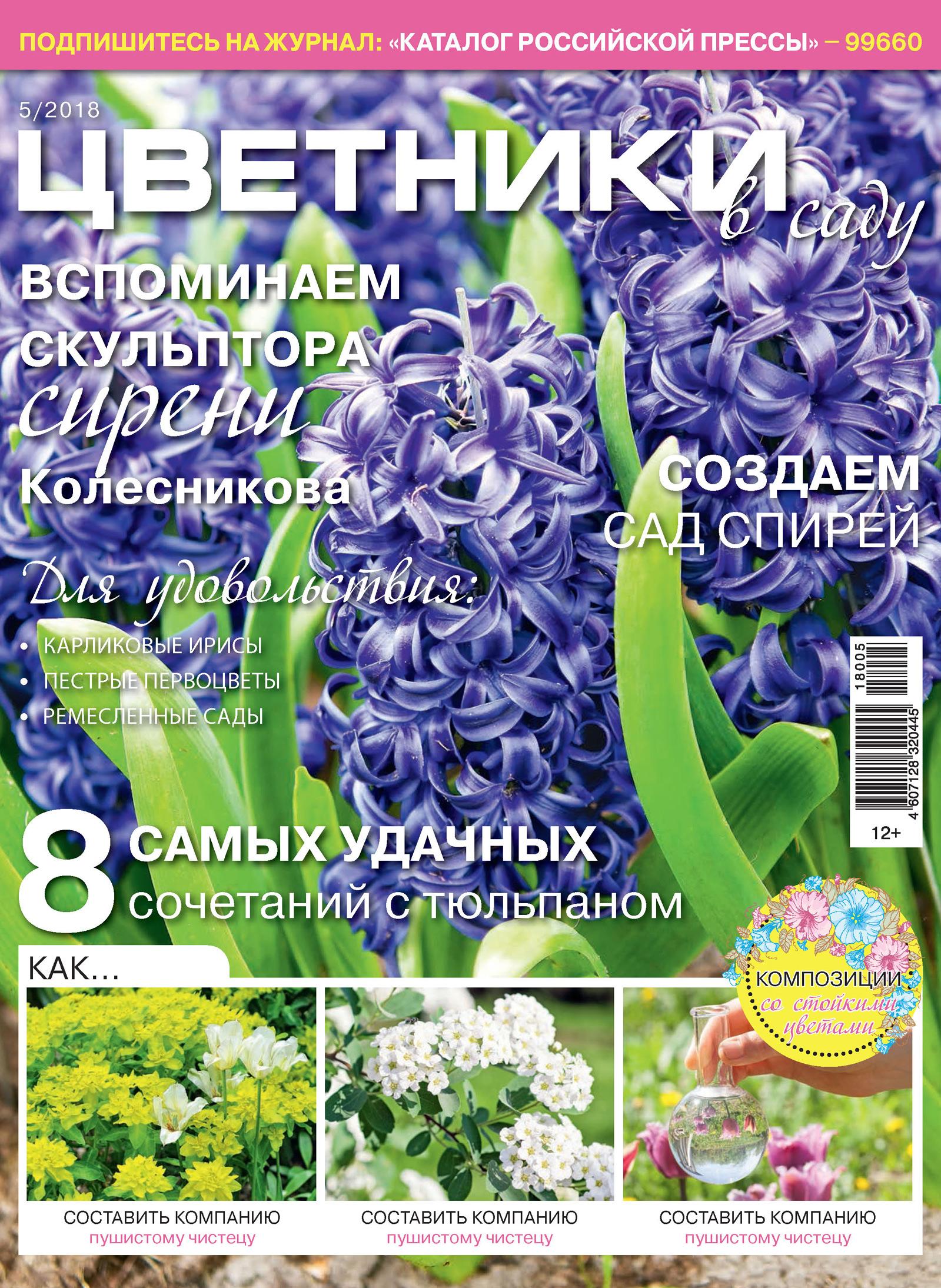 цена на Отсутствует Цветники в саду №5/2018