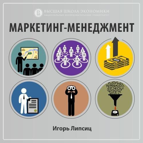 Игорь Липсиц 6.4. От финансового анализа – к разработке маркетинговых стратегий игорь липсиц 5 3 маркетинговые источники стоимости
