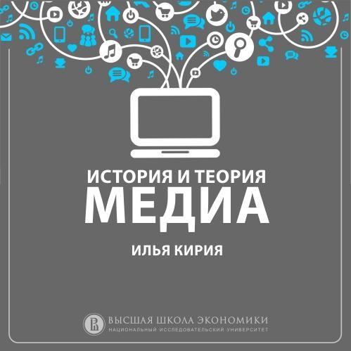 Фото - Илья Кирия 1.4 Характеристики массовой коммуникации илья кирия 1 4 характеристики массовой коммуникации