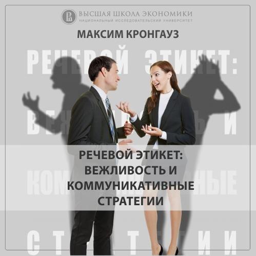 Максим Кронгауз 10.3 Когда мы отказываемся от этикета? академия речевого этикета