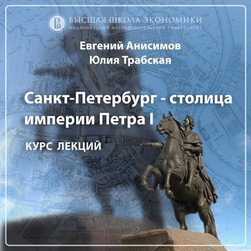 Евгений Анисимов Юный град. Основание Санкт-Петербурга и его идея. Эпизод 5 евгений анисимов юный град основание санкт петербурга и его идея эпизод 5