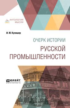 Иосиф Михайлович Кулишер Очерк истории русской промышленности