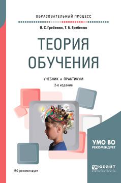 Теория обучения 2-е изд., испр. и доп. Учебник и практикум для академического бакалавриата