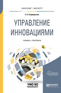 Управление инновациями. Учебник и практикум для бакалавриата и магистратуры