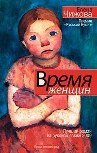 Фото - Елена Чижова Время женщин (сборник) елена чижова крошки цахес драма из школьной жизни