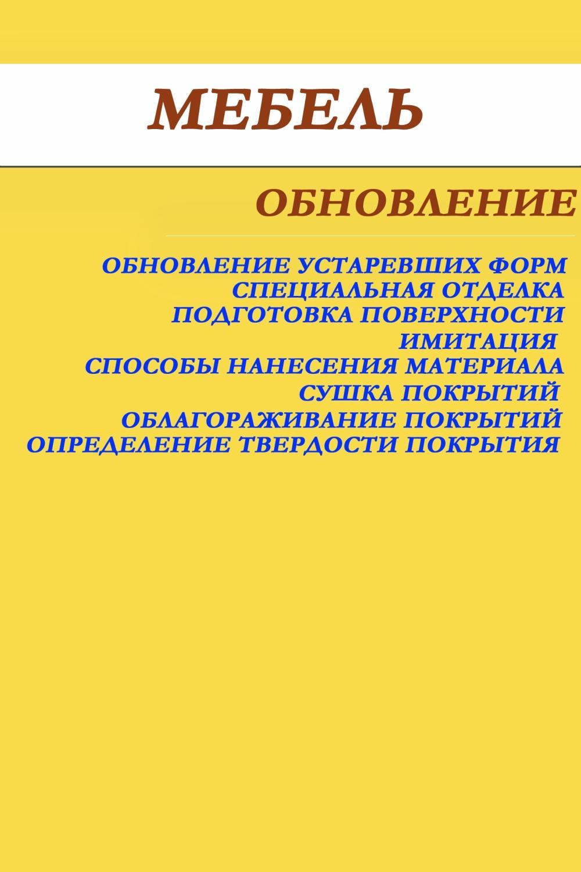 Илья Мельников Мебель. Обновление илья мельников мебель ремонт
