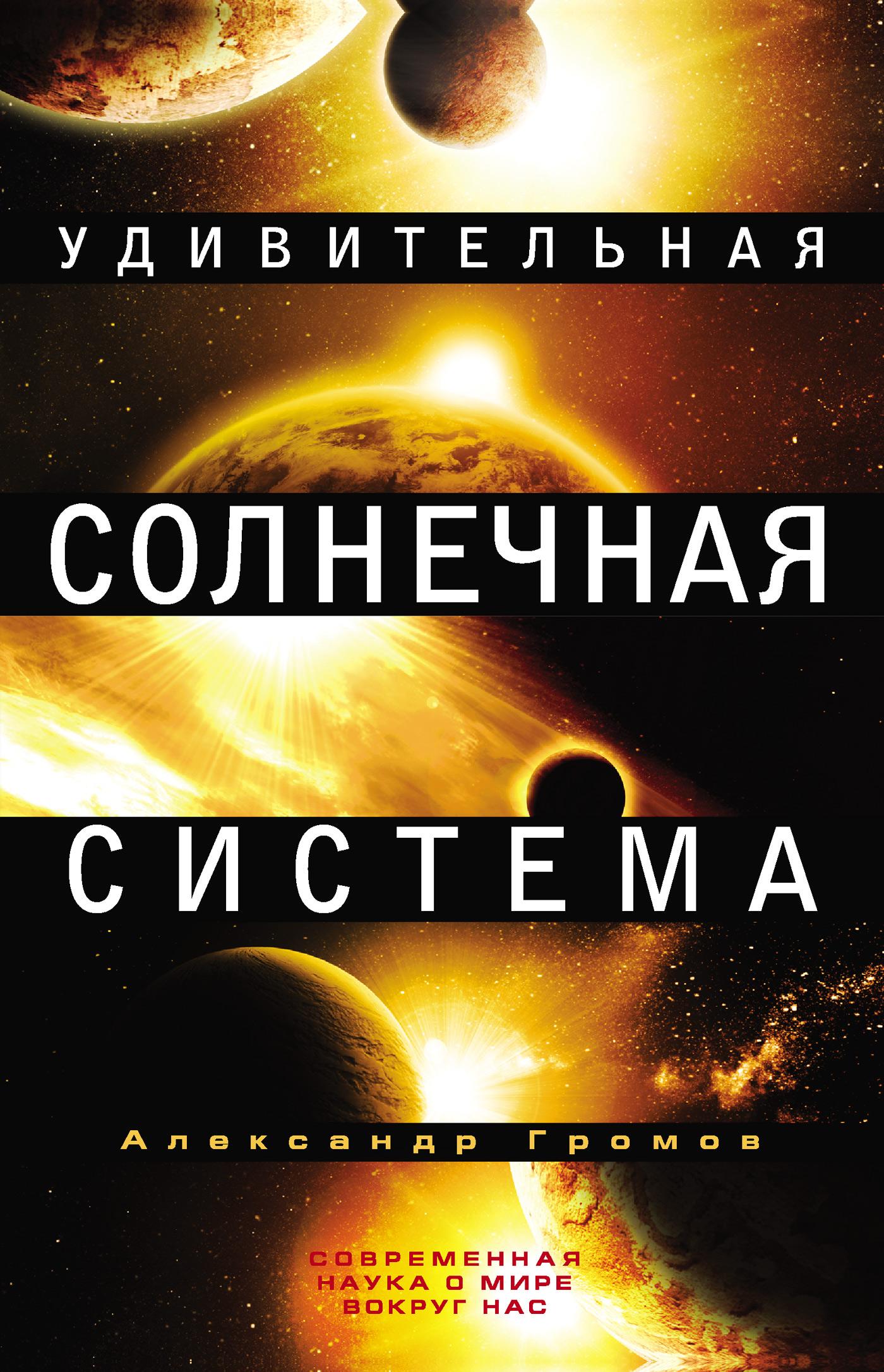 Александр Громов «Удивительная Солнечная система»