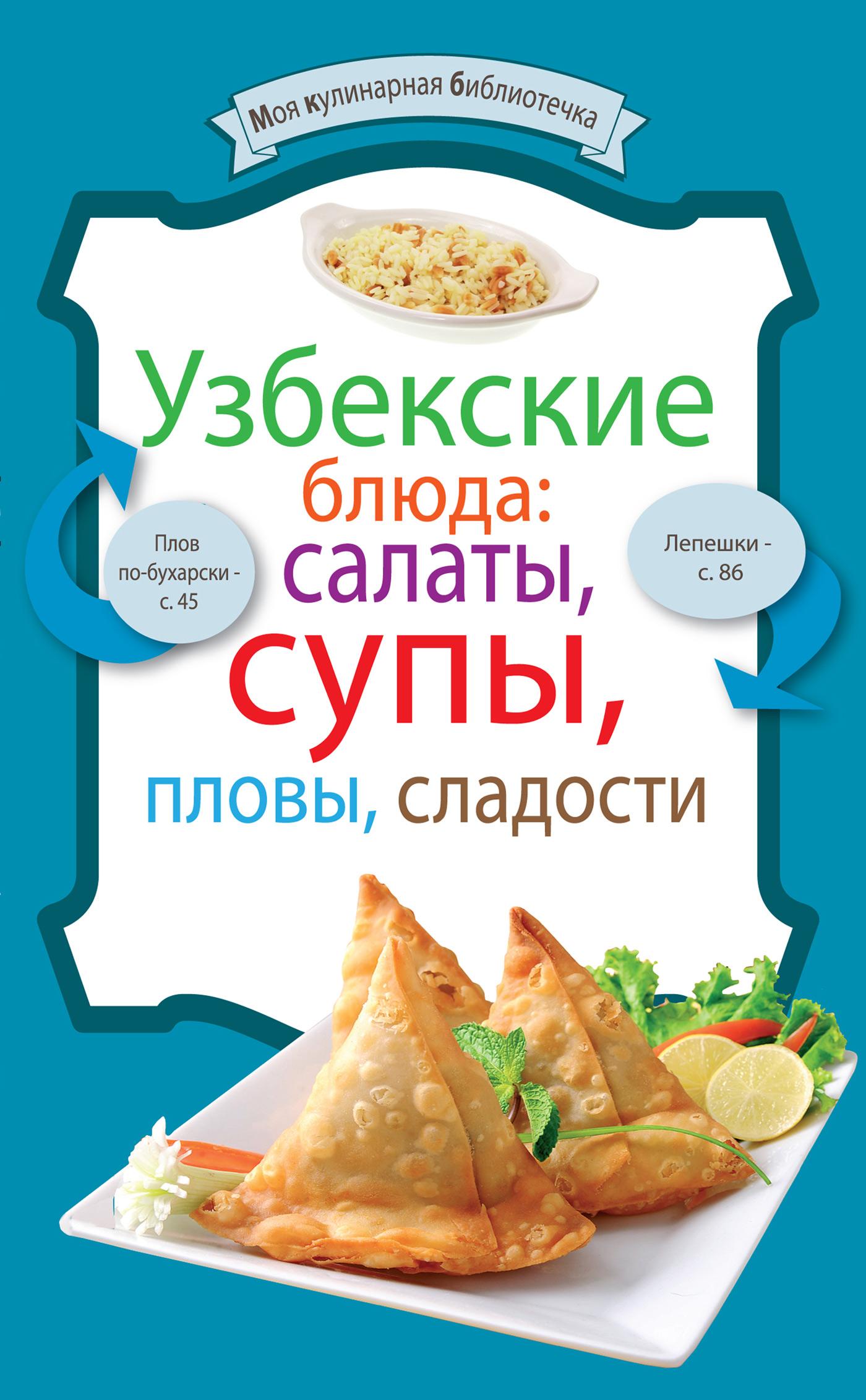 Фото - Сборник рецептов Узбекские блюда: салаты, супы, пловы, десерты супы