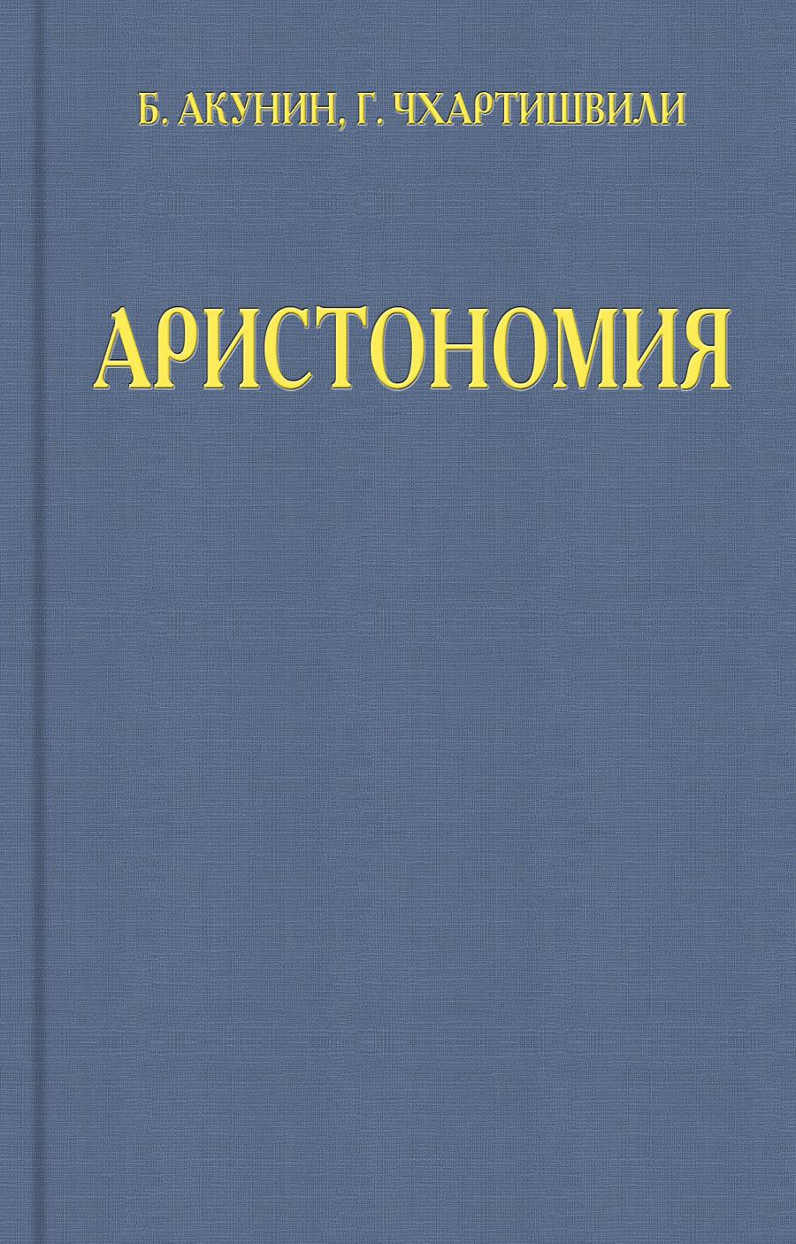 Борис Акунин Аристономия акунин б чхартишвили г кладбищенские истории