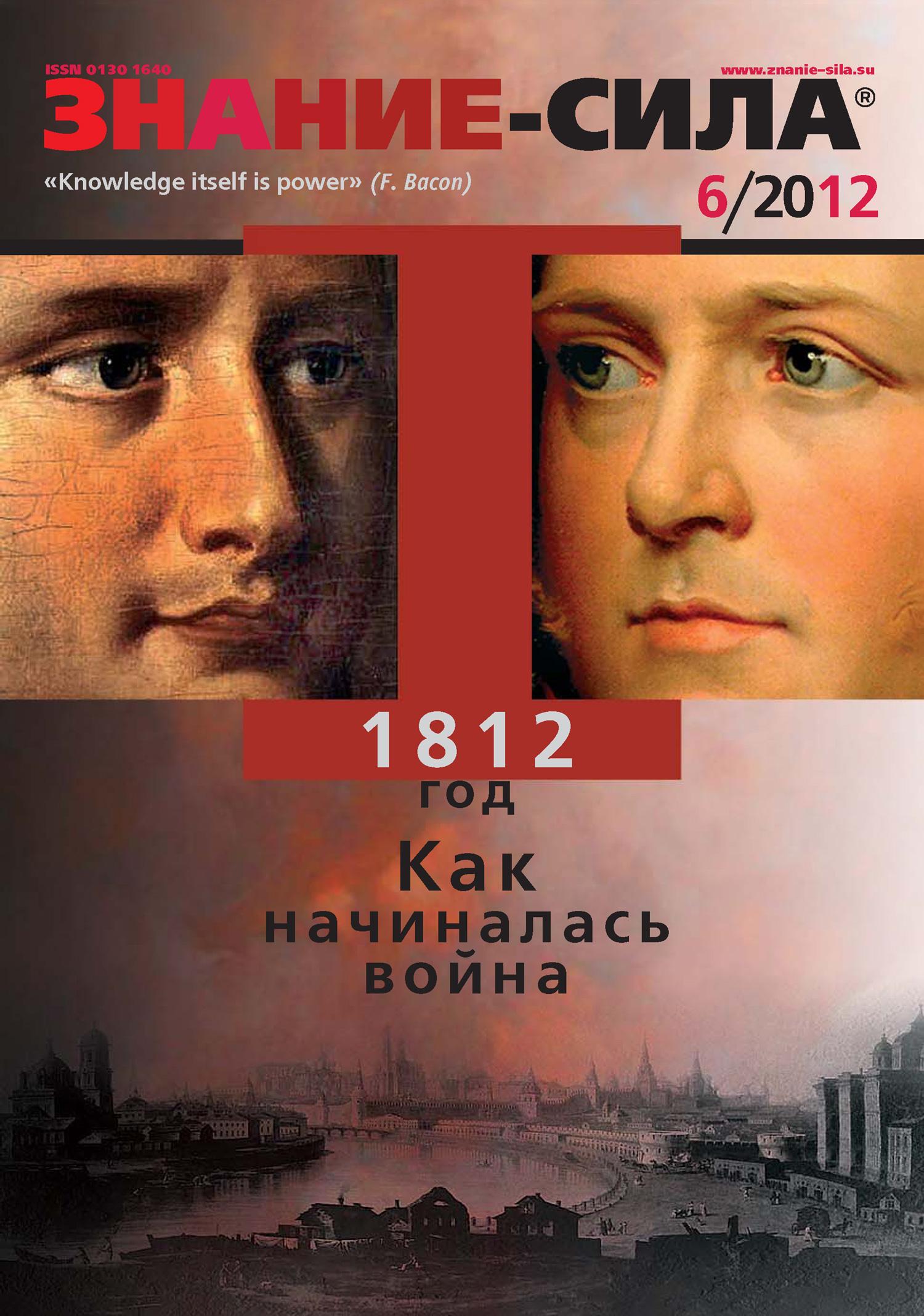 Отсутствует Журнал «Знание – сила» №06/2012 компьютер
