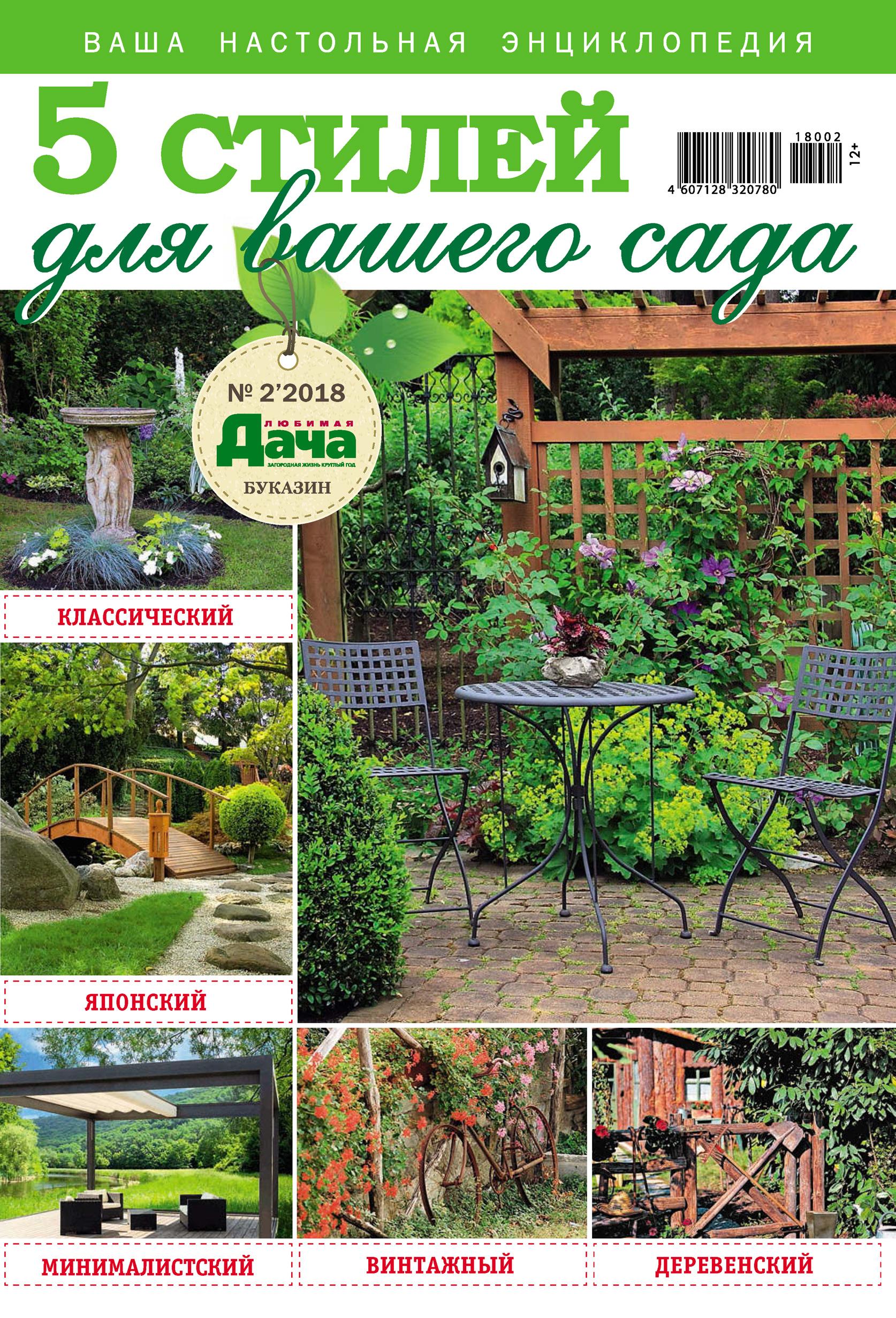 Фото - Отсутствует Любимая дача. Буказин №02/ 2018. 5 стилей для вашего сада аксессуары для сада