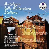 Коллективные сборники Antologia della letteratura Italiana: XIX – XX ss. коллективные сборники притчи современных авторов