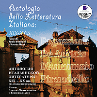 Коллективные сборники Antologia della letteratura Italiana: XIX – XX ss. уличный фонарь fumagalli nebo ofir g300 g30 202 r30 wye27