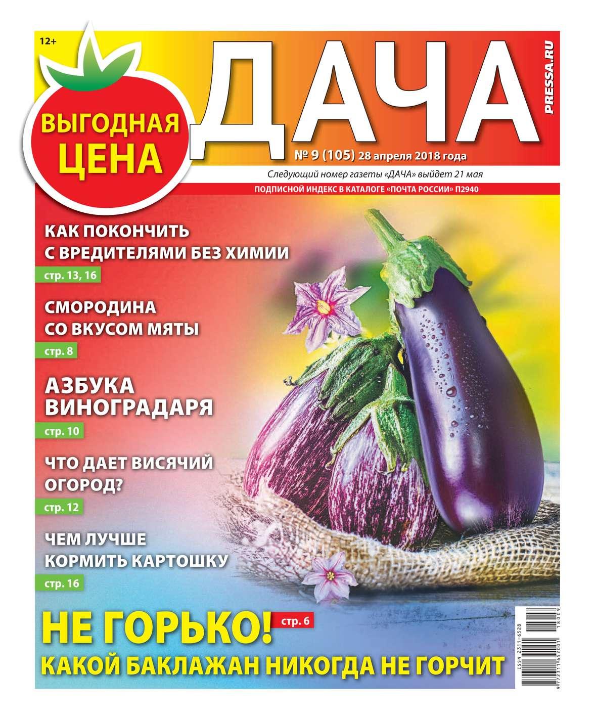 Редакция газеты Дача Pressa.ru Дача Pressa.ru 09-2018 александр левин дача раздора
