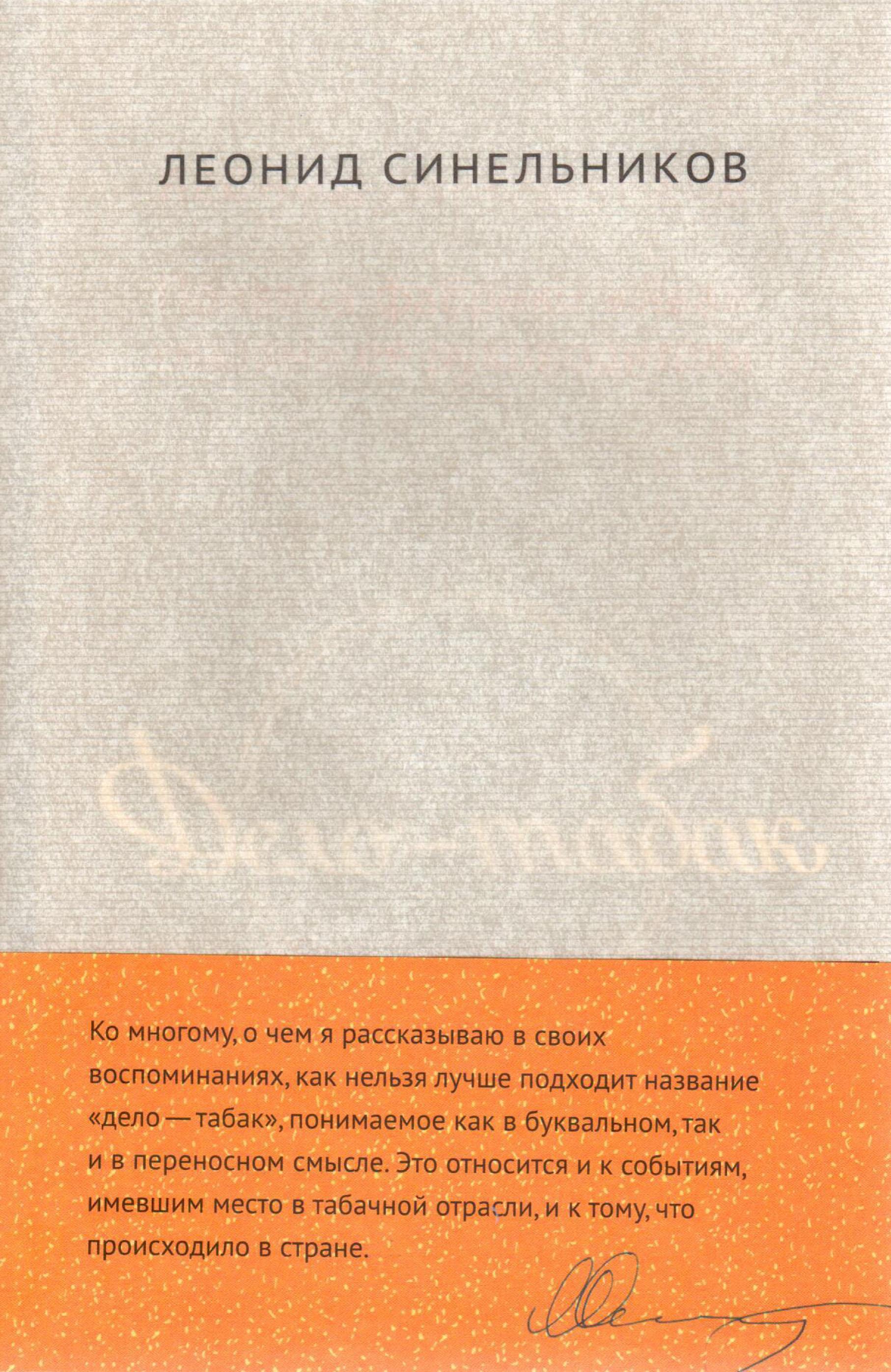 фото обложки издания Дело – табак. Полвека фабрики «Ява» глазами ее руководителя