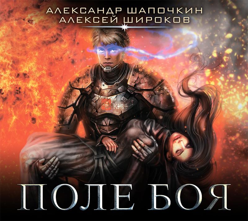 Александр Шапочкин Поле боя широков а шапочкин а фаворитки