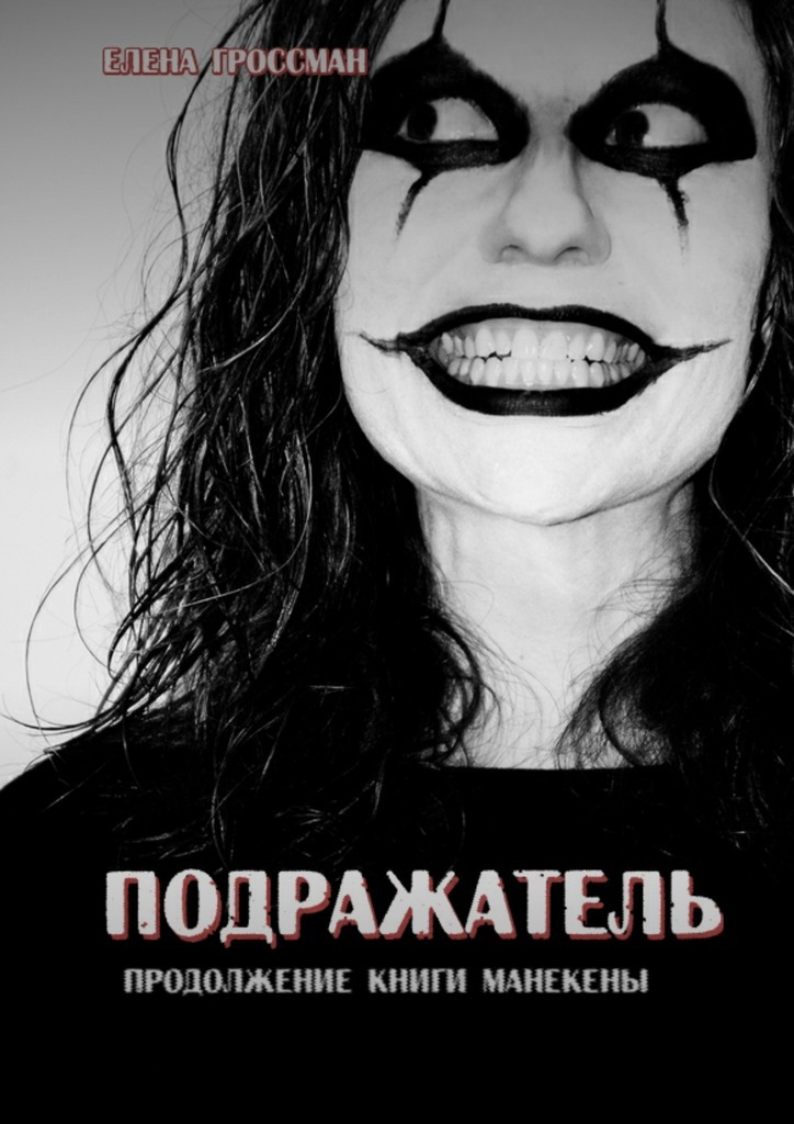 Елена Гроссман Подражатель. Продолжение книги «Манекены» иван носов исповедь серийного убийцы
