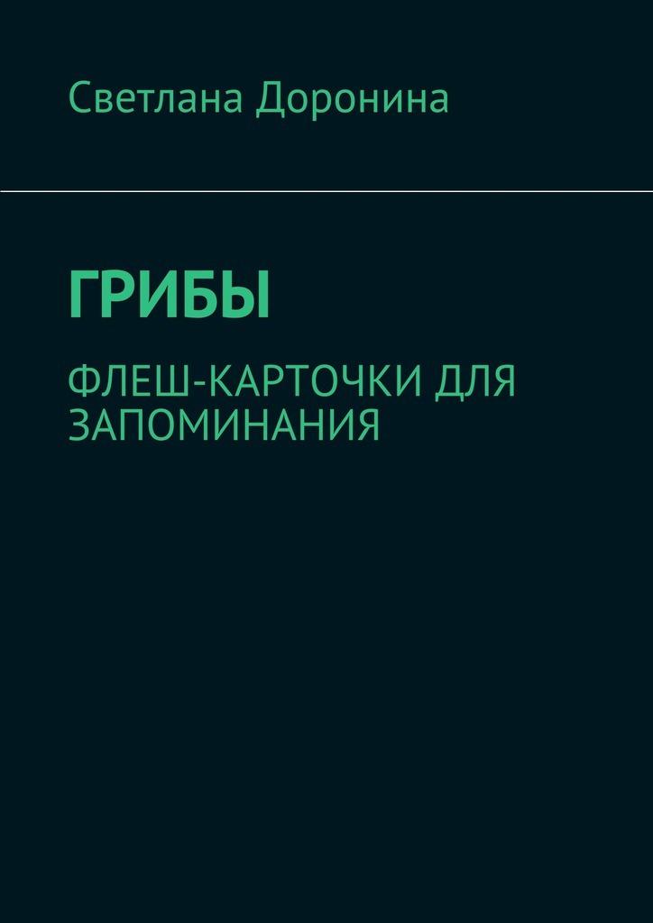 Грибы. Флеш-карточки для запоминания_Светлана Леонидовна Доронина