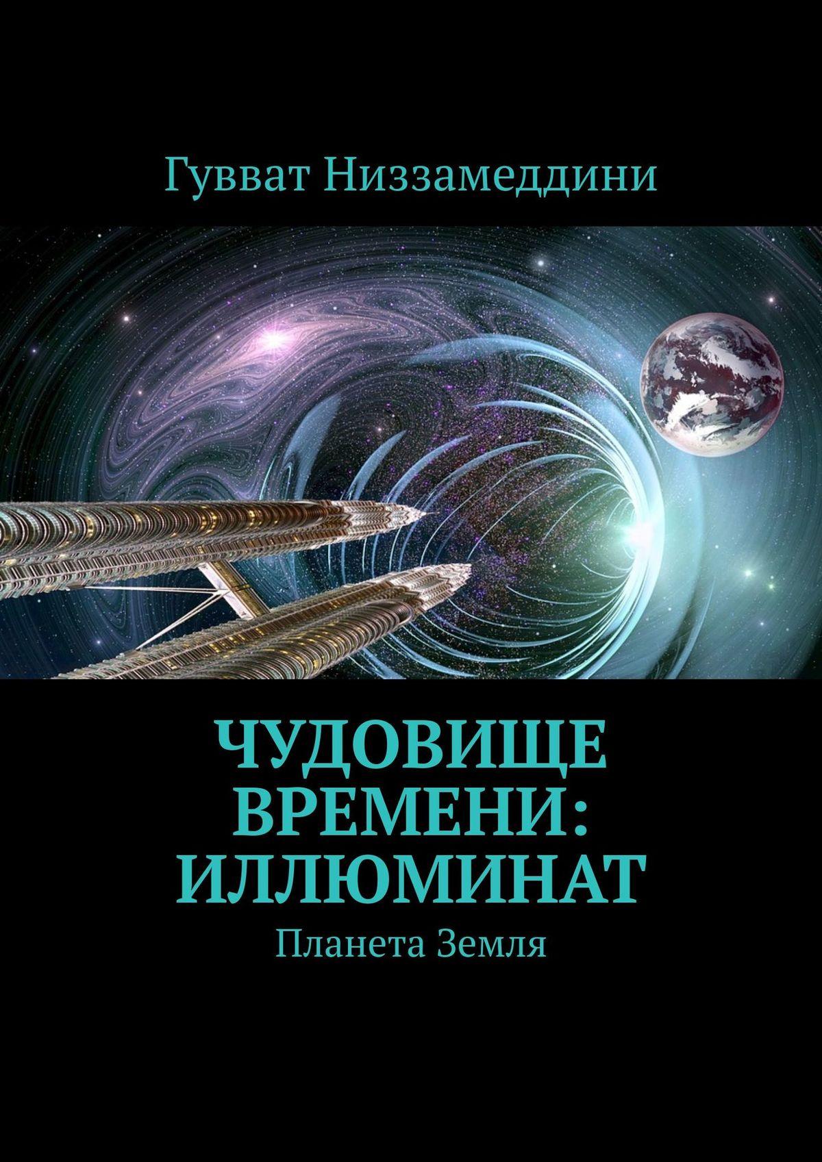 цена на Гувват Низзамеддини Чудовище Времени: Иллюминат. Планета Земля