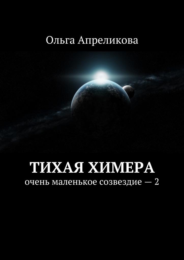 Тихая Химера. Очень маленькое созвездие–2_Ольга Апреликова