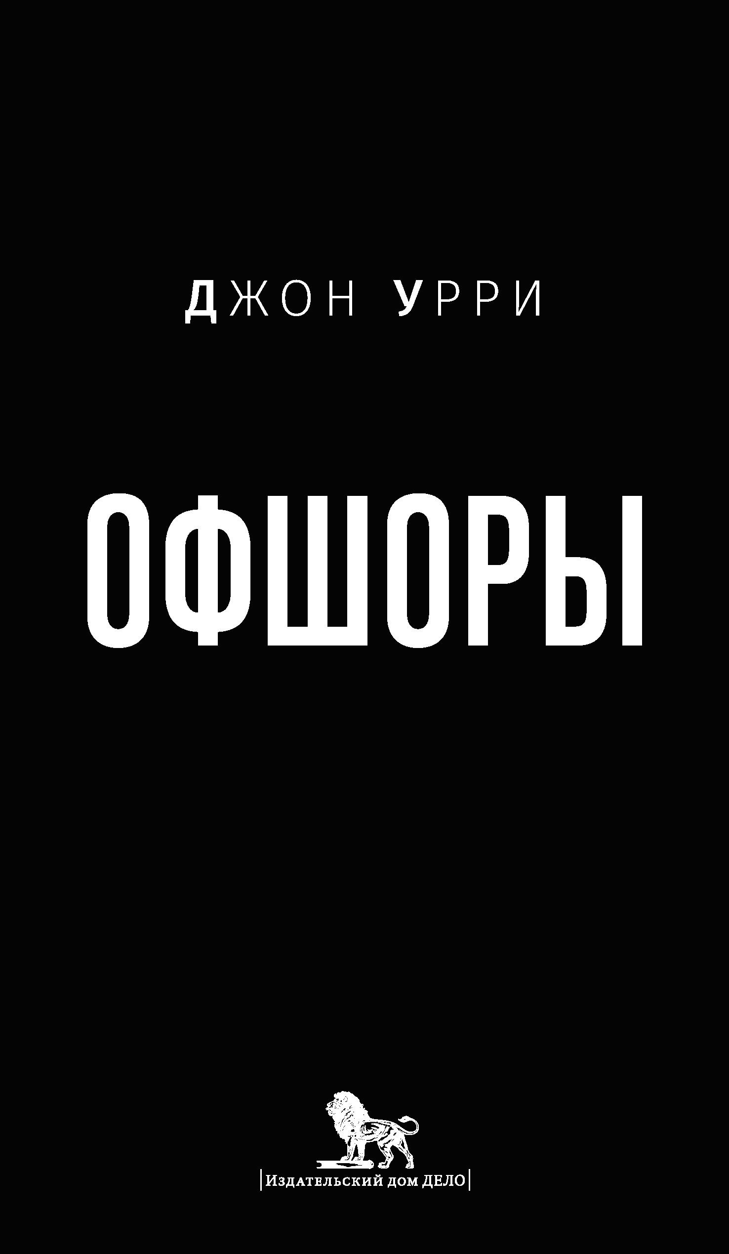Обложка книги Офшоры