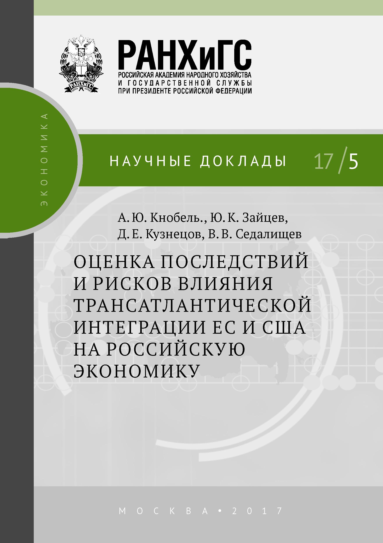 А. Ю. Кнобель Оценка последствий и рисков влияния трансатлантической интеграции ЕС и США на российскую экономику