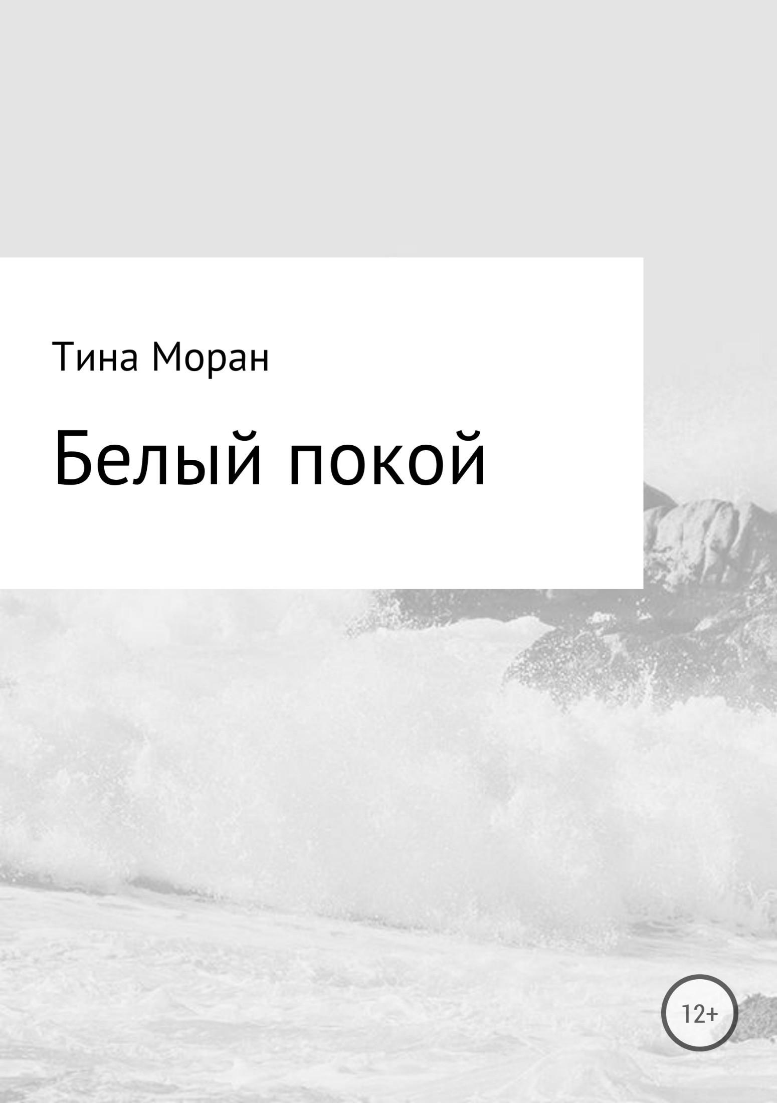 Тина Моран Белый покой литвак н наши хорошие подростки