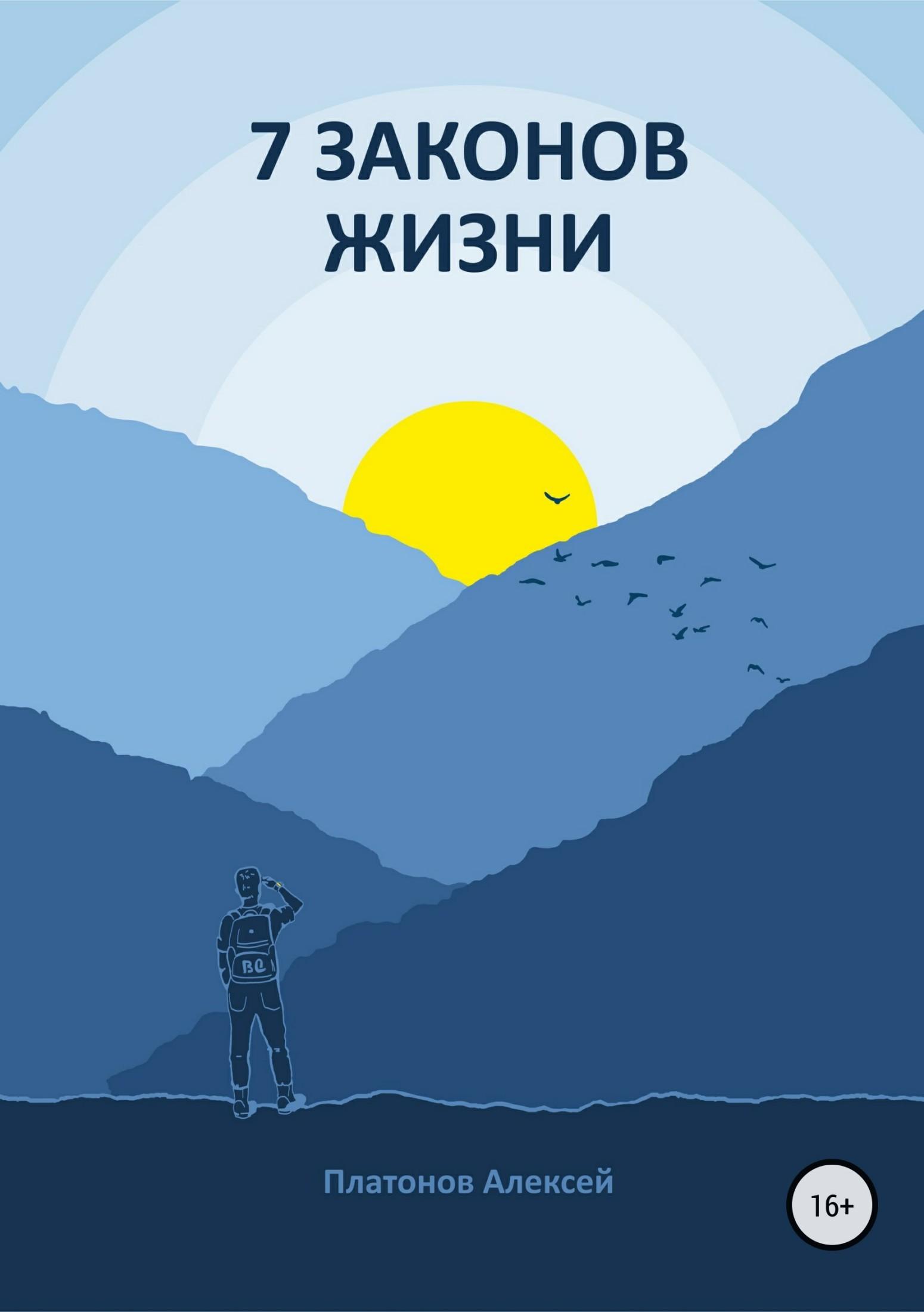 фото обложки издания 7 Законов жизни