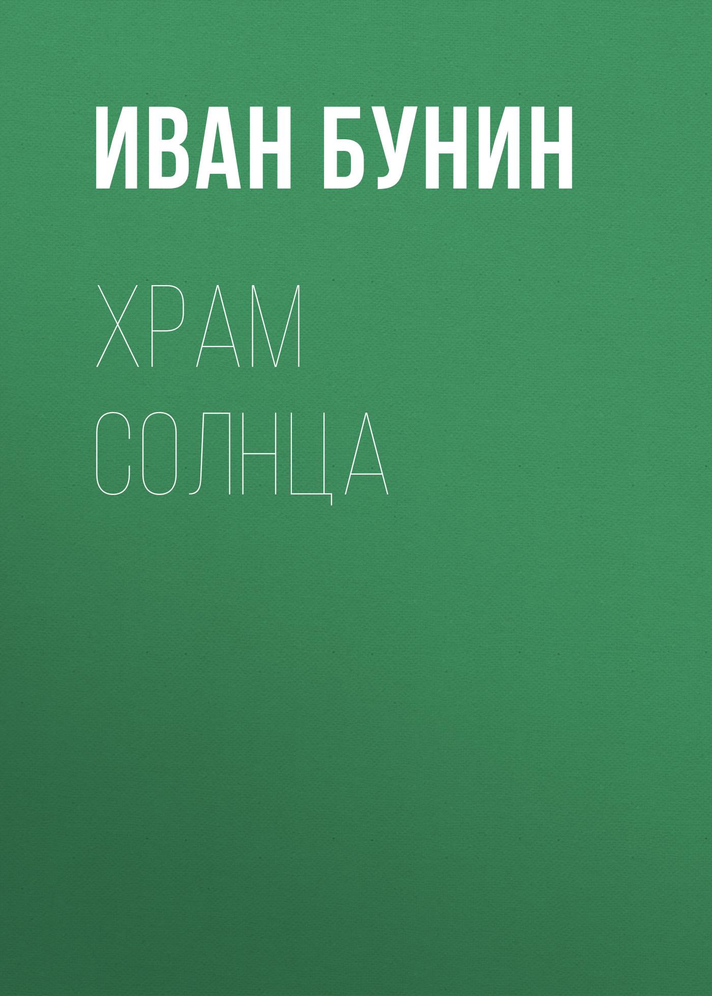 цена на Иван Бунин Храм Солнца