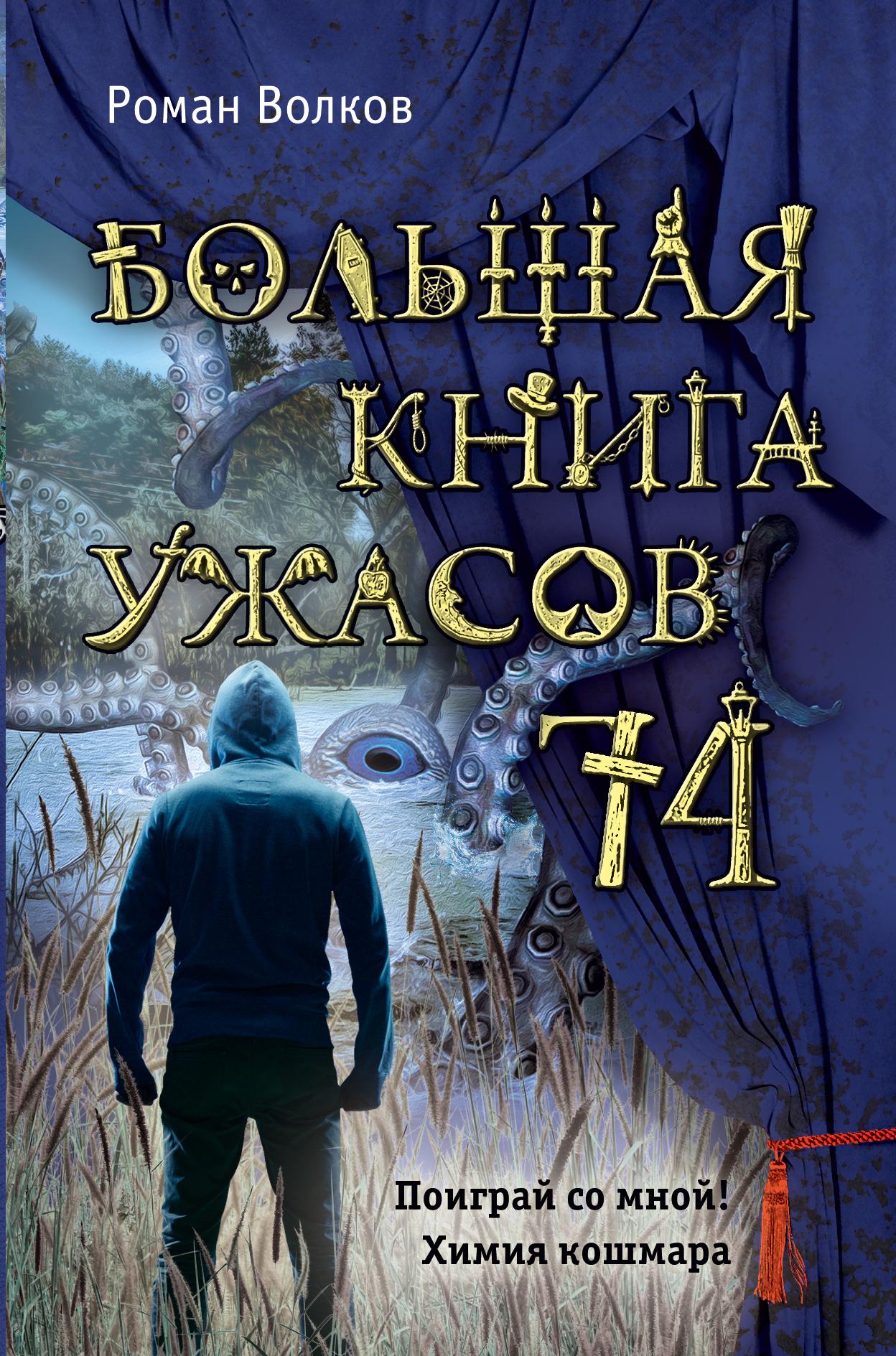 купить Роман Волков Большая книга ужасов – 74 (сборник) по цене 189 рублей