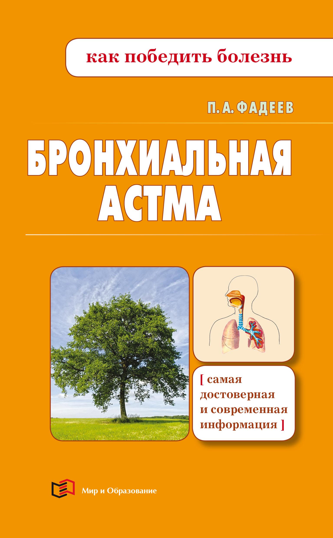 Павел Фадеев Бронхиальная астма. Доступно о здоровье