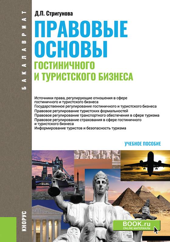 купить Дина Стригунова Правовые основы гостиничного и туристского бизнеса недорого