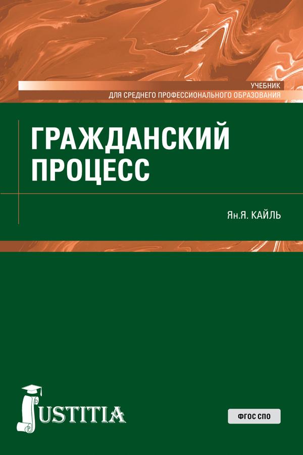 Янина Кайль Гражданский процесс лебедев м ред гражданский процесс учебник и практикум