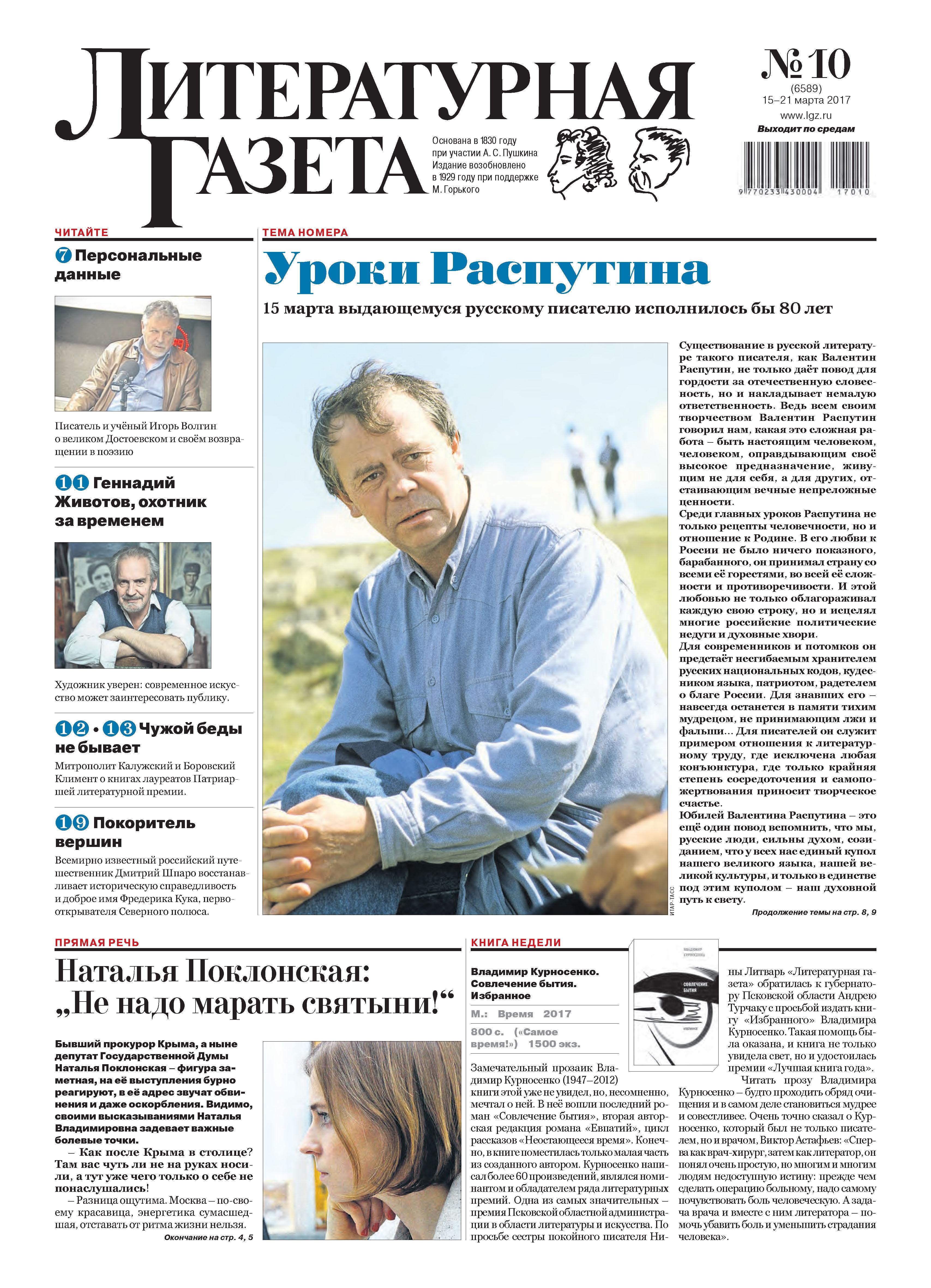 Отсутствует Литературная газета №10 (6589) 2017
