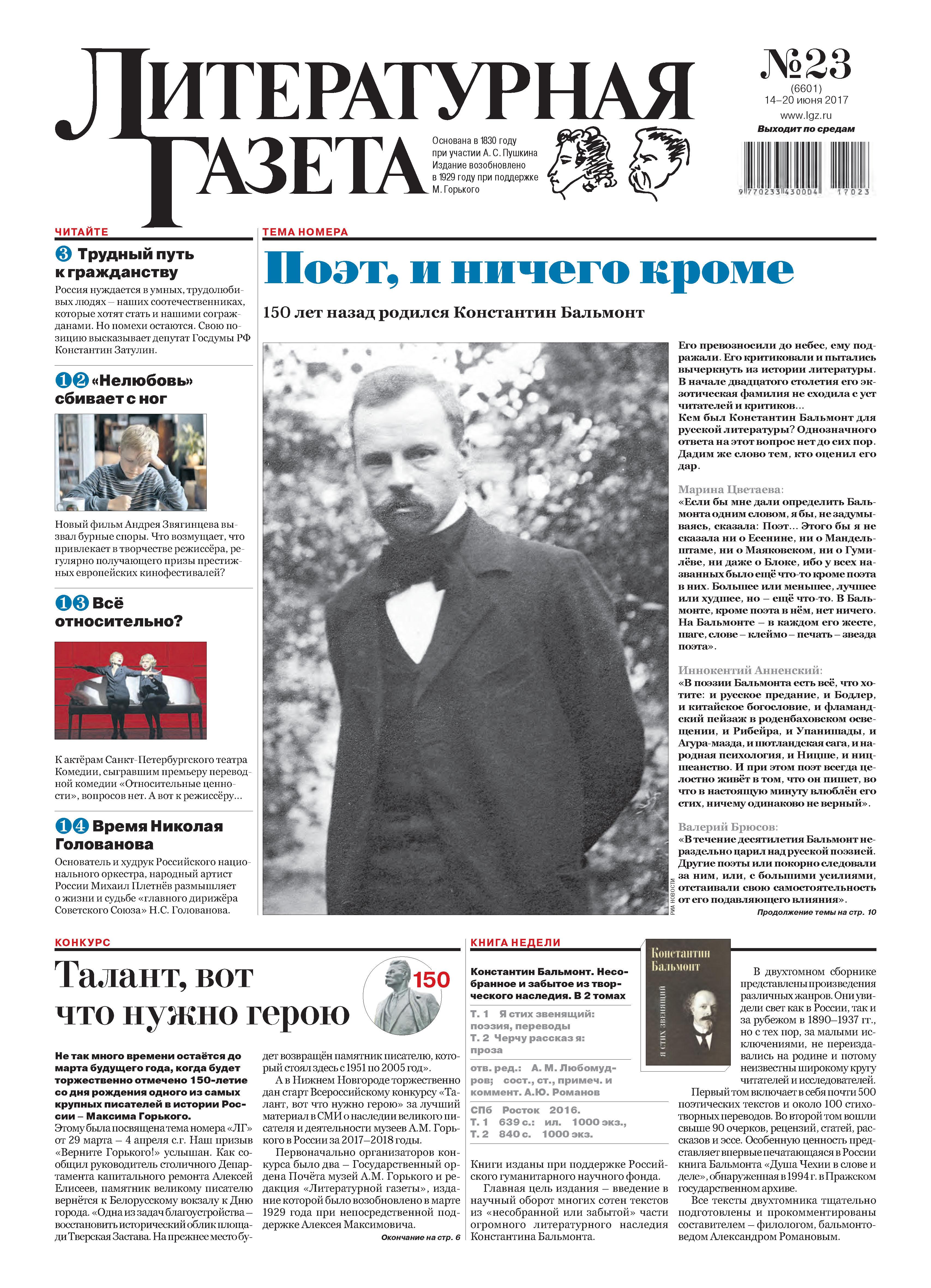 Отсутствует Литературная газета №23 (6601) 2017 6601 ebv