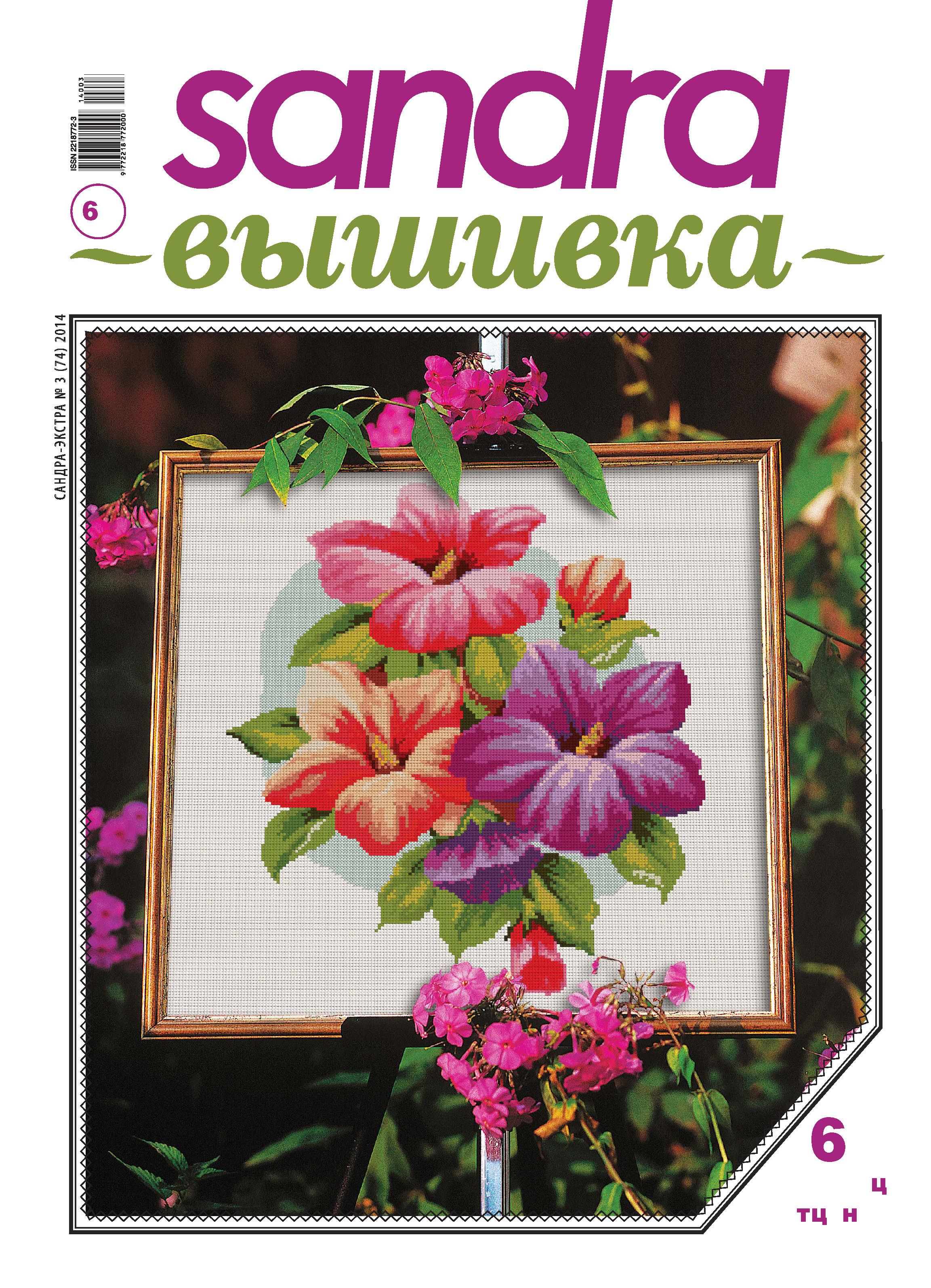 Отсутствует Sandra Вышивка №032014
