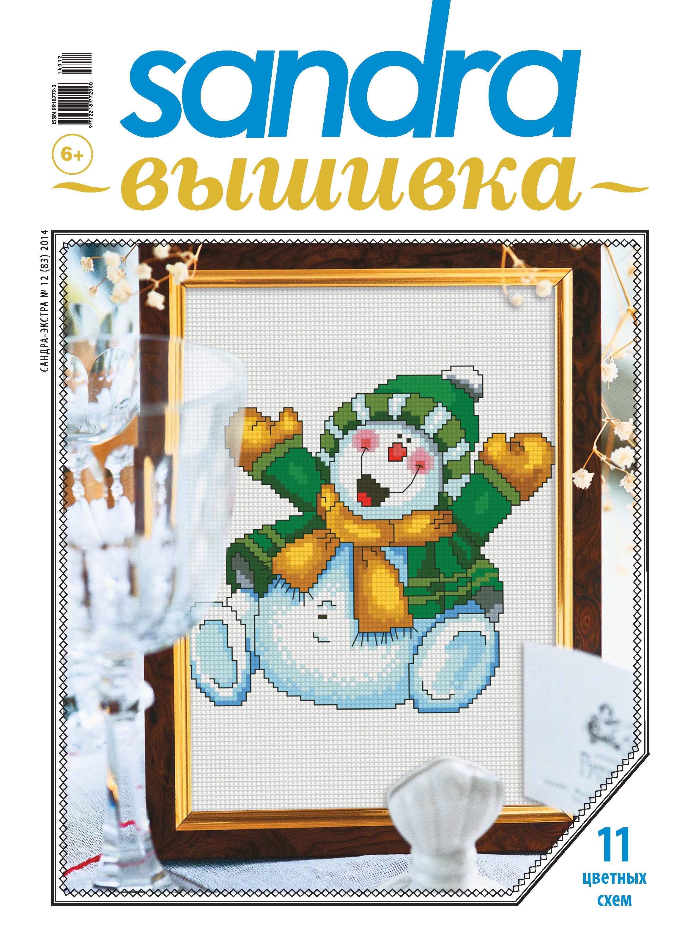 Отсутствует Sandra Вышивка №12/2014 отсутствует sandra вышивка 10 2014
