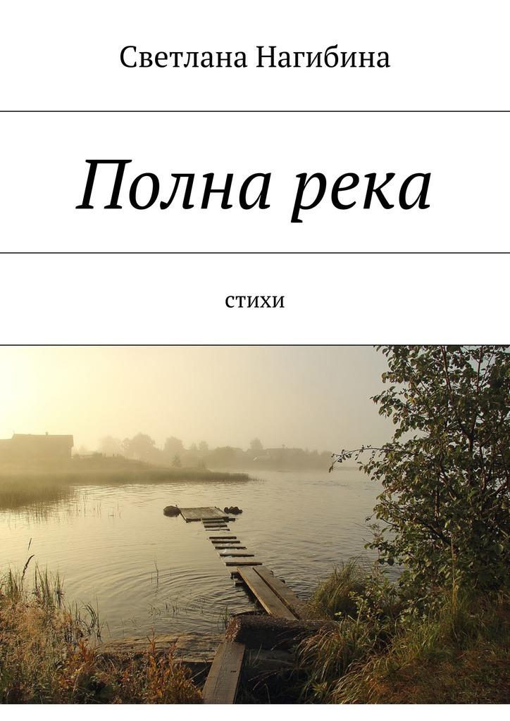 Светлана Витальевна Нагибина Полнарека. Стихи светлана ярилина радуга света поэтический сборник