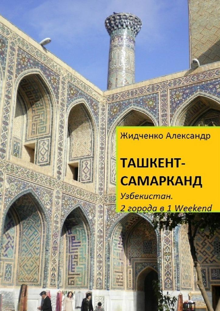 Александр Жидченко Ташкент – Самарканд. Узбекистан авиабилеты в ташкент