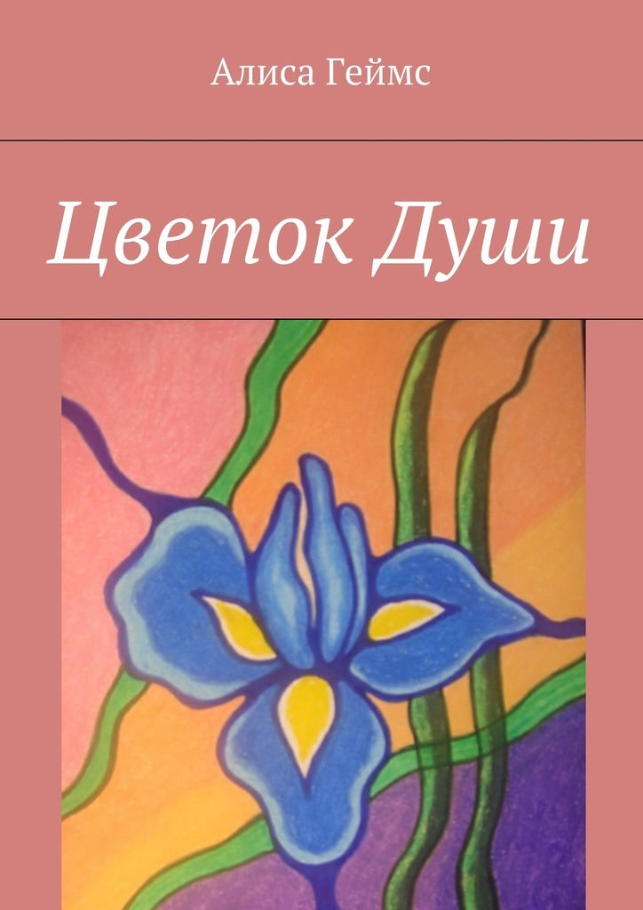 Алиса Геймс Цветок Души алиса геймс цветок души