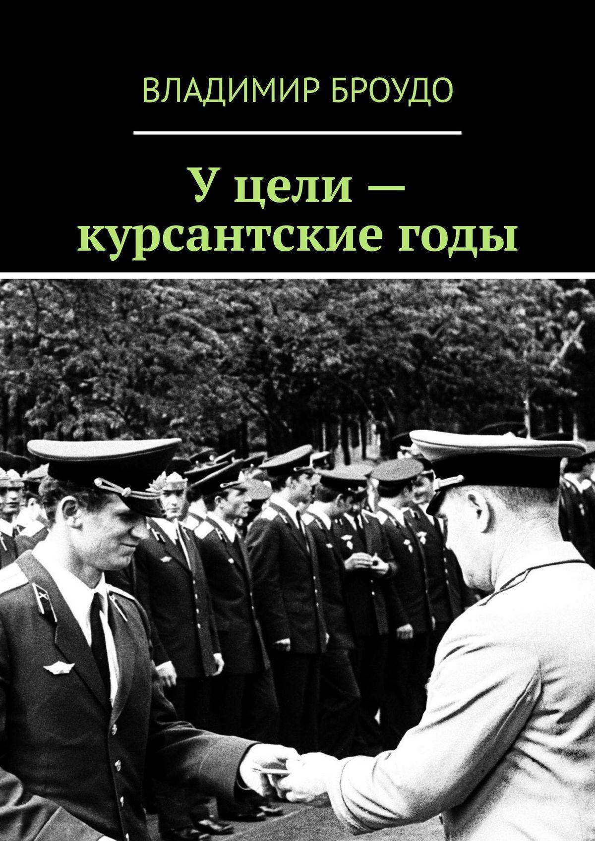Уцели– курсантскиегоды_Владимир Броудо