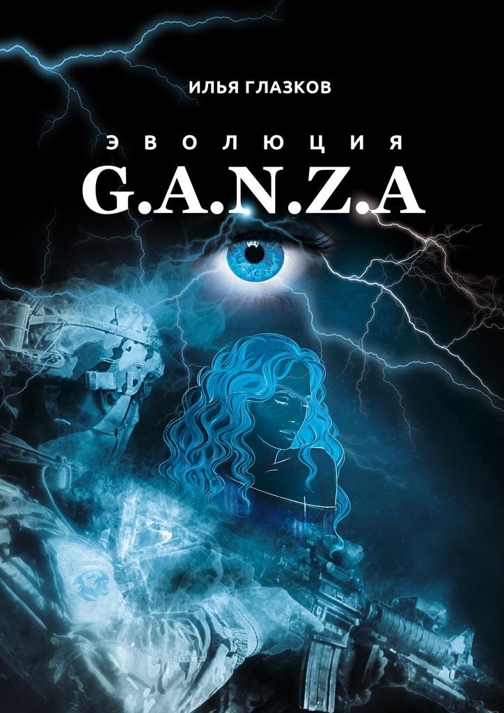 Эволюция G.A.N.Z.A._Илья Александрович Глазков
