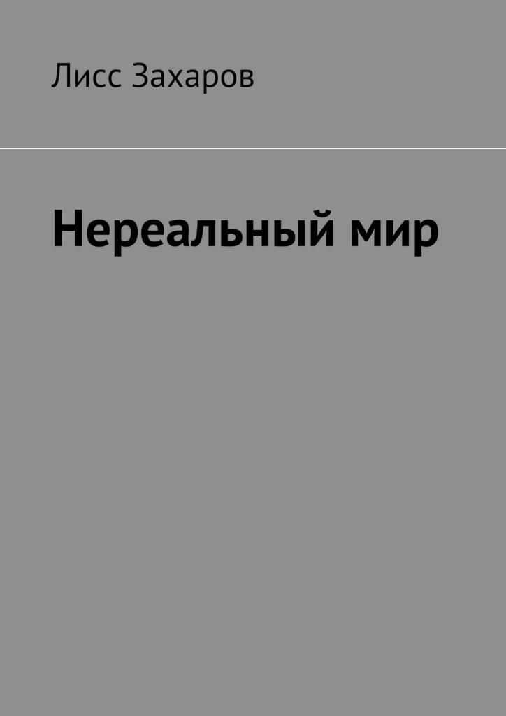 цена Лисс Захаров Нереальный мир