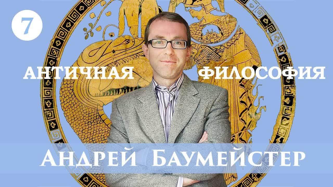 Андрей Баумейстер Лекция 7. Сократ. Платон боковая панель belbagno 75 левая bb 75 sp l